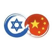 VisIC at the China Israel Mobility Forum, Aug 26, 10:45AM