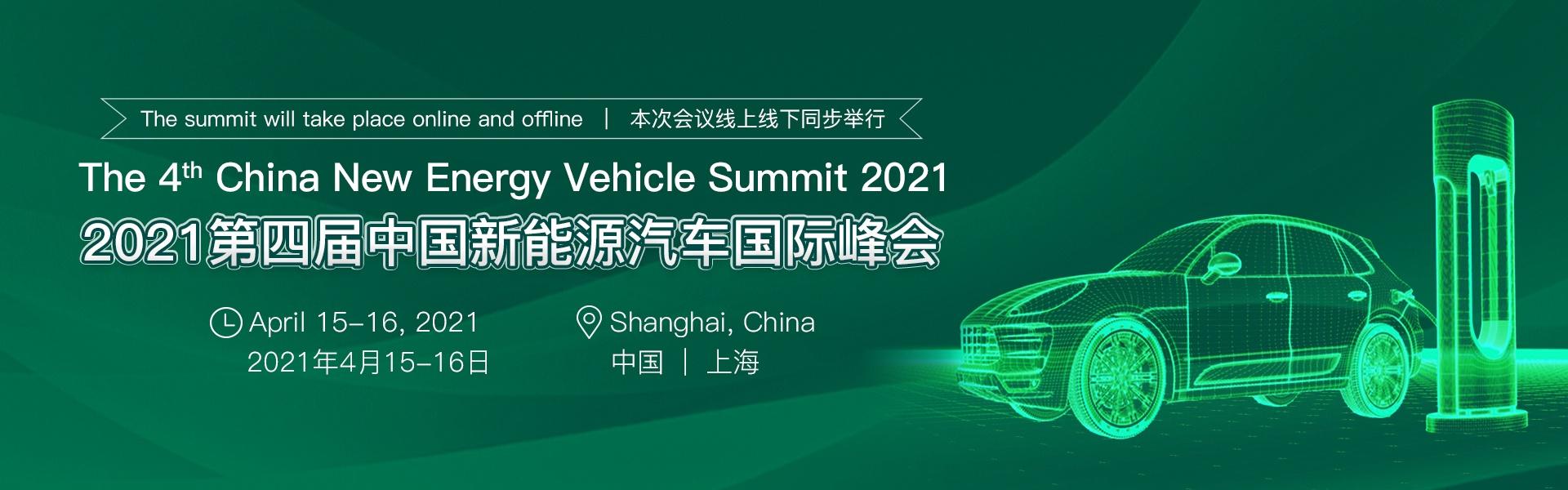 GaN technology at the China New Energy Vehicle Summit